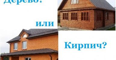 Из чего построить частный дом?